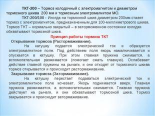 ТКТ-200 – Тормоз колодочный с электромагнитом и диаметром тормозного шкива 2
