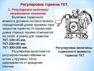 1. Регулировка величины тормозного момента. Величина тормозного момента дол