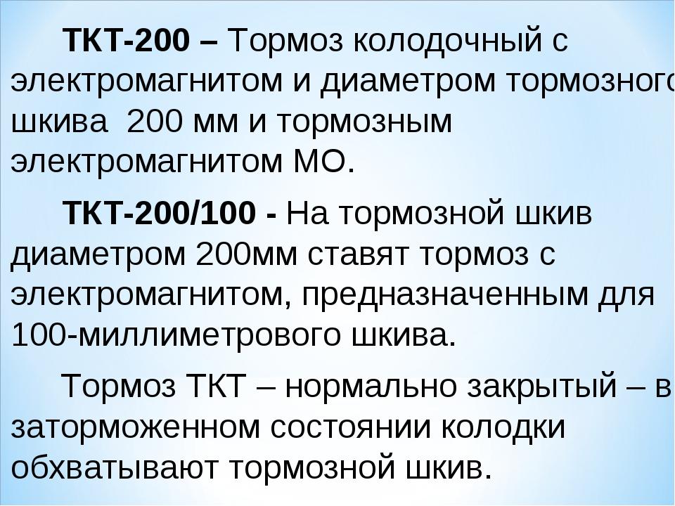 ТКТ-200 – Тормоз колодочный с электромагнитом и диаметром тормозного шкива...