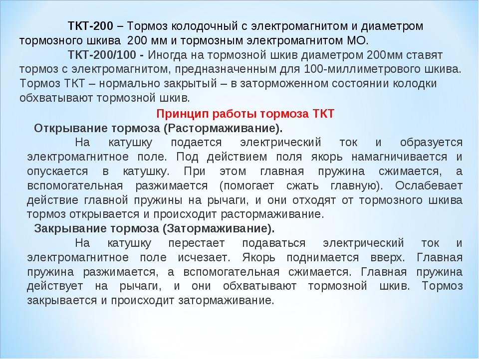 ТКТ-200 – Тормоз колодочный с электромагнитом и диаметром тормозного шкива 2...