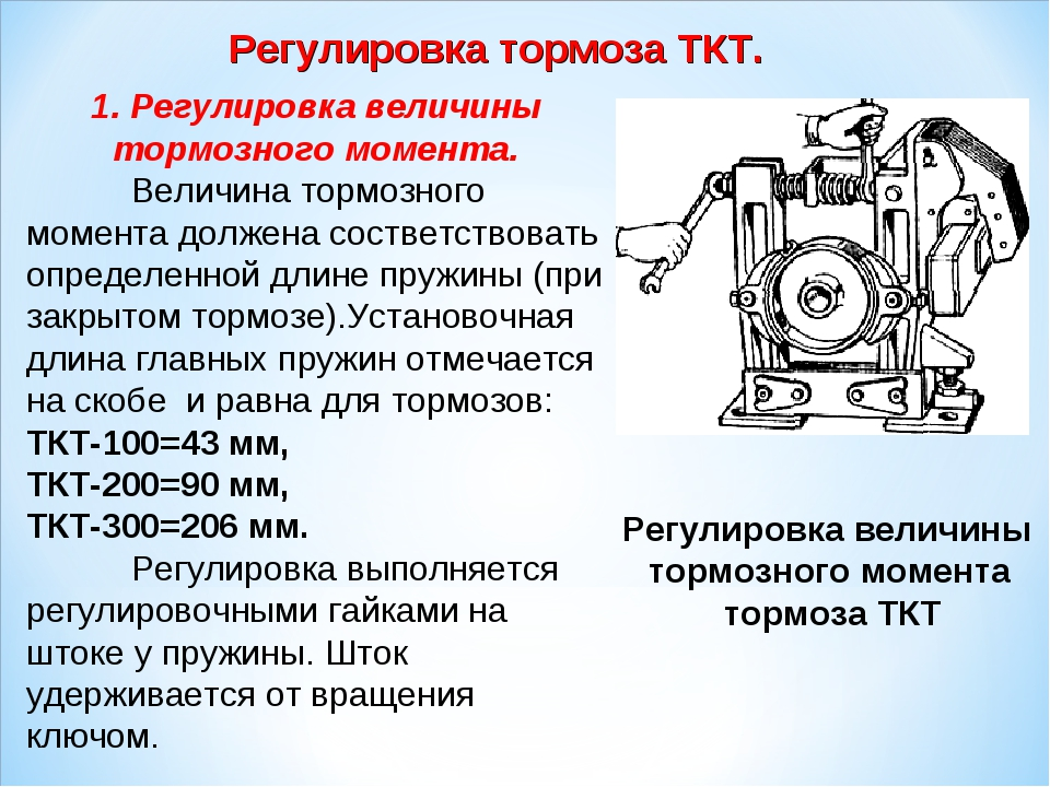 1. Регулировка величины тормозного момента. Величина тормозного момента дол...