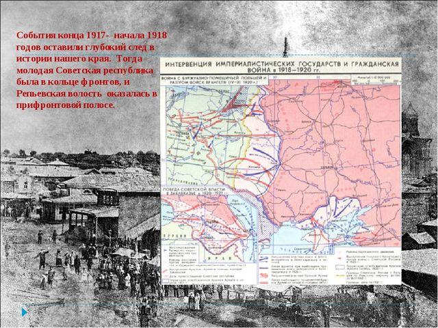 События конца 1917- начала 1918 годов оставили глубокий след в истории нашего...