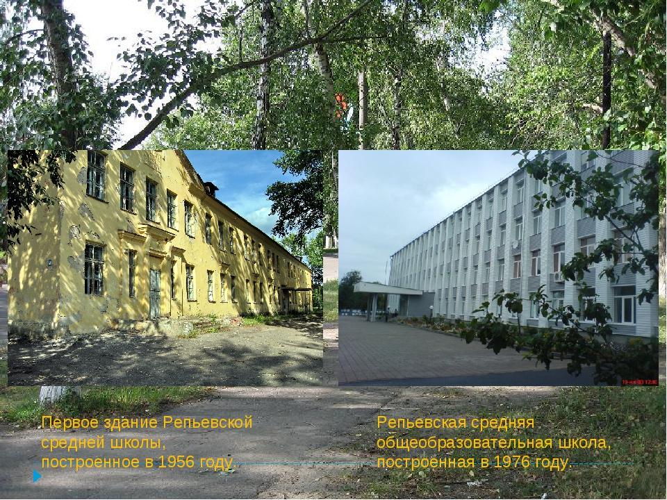 Первое здание Репьевской средней школы, построенное в 1956 году. Репьевская с...