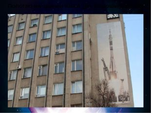 Полотно на здании КБХА (ул. Ворошилова, 20)