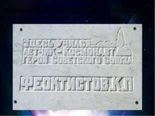 Мемориальная доска Константину Феоктистову (школа №5, ул. Ленина, 88)