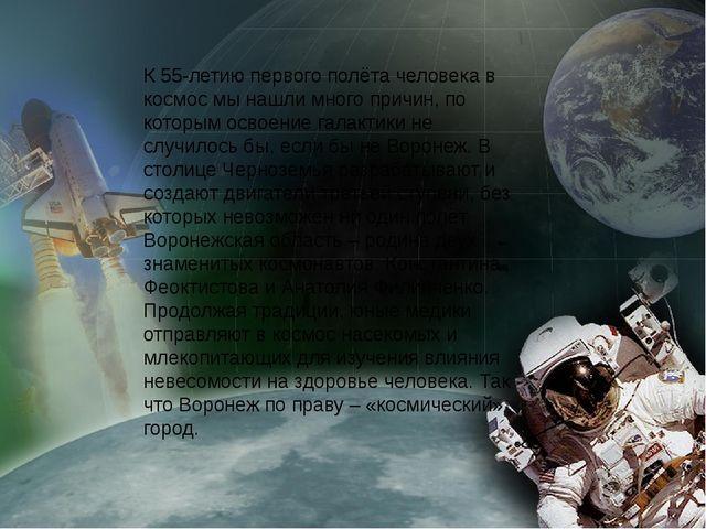 К 55-летию первого полёта человека в космос мы нашли много причин, по которым...