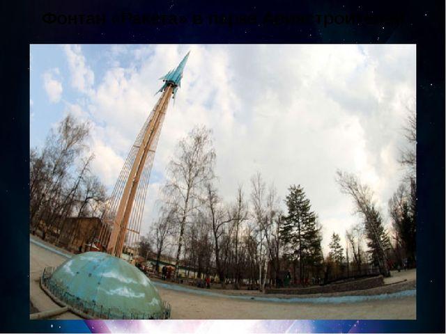 Фонтан «Ракета» в парке Авиастроителей