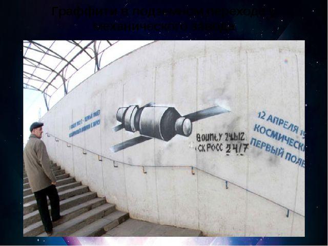 Граффити в подземном переходе у механического завода