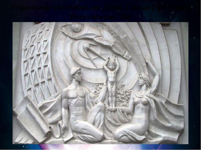 Горельеф «Космос» на Доме Связи (проспект Революции, 35)