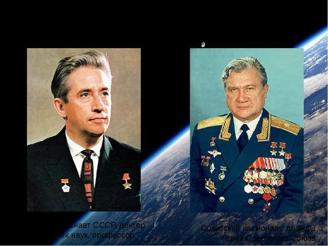 Наши знаменитые земляки, побывавшие в космосе Феоктистов Константин Петрович...