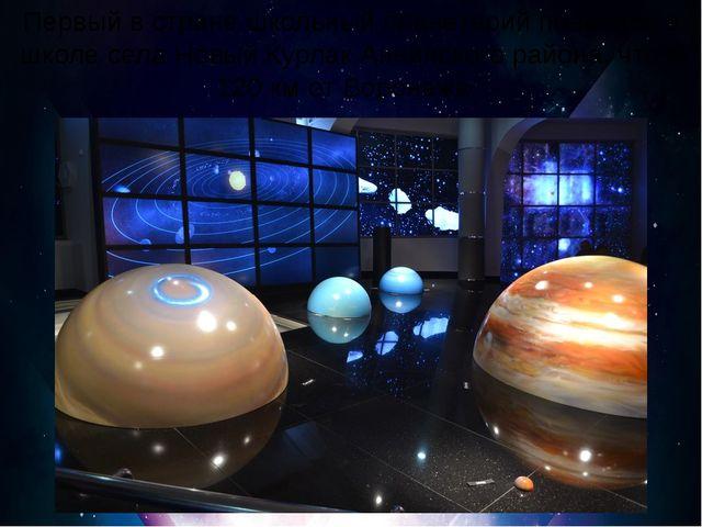 Первый в стране школьный планетарий появился в школе села Новый Курлак Аннин...
