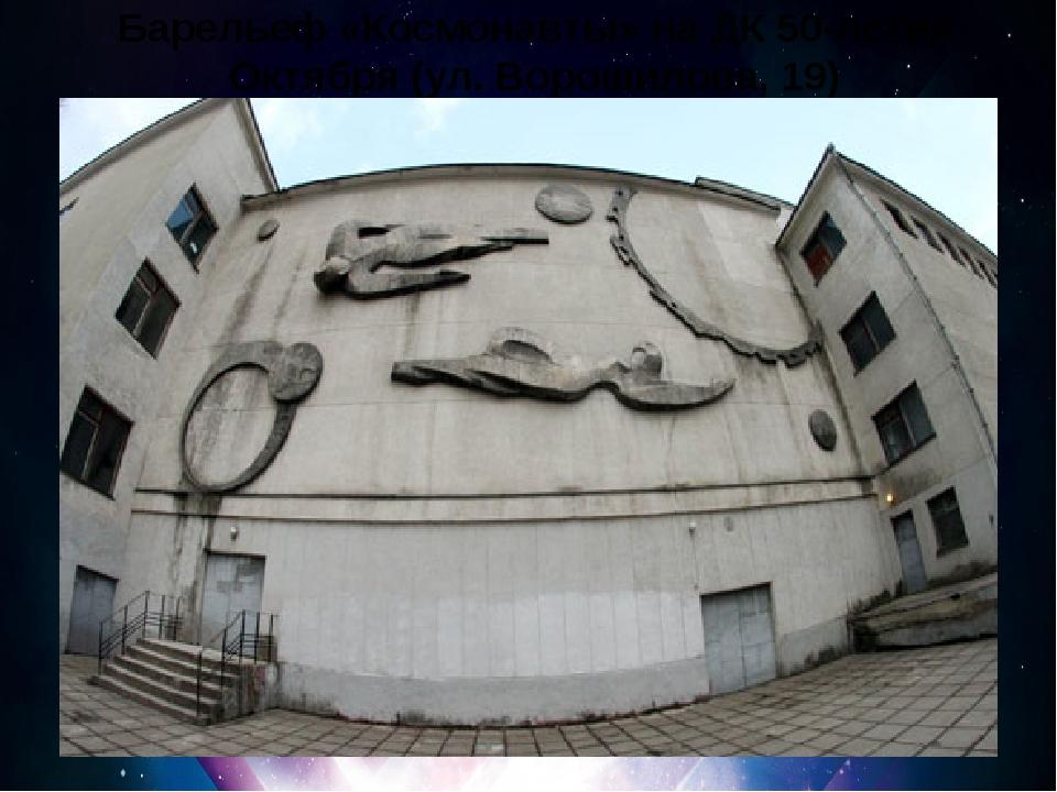 Барельеф «Космонавты» на ДК 50-летия Октября (ул. Ворошилова, 19)