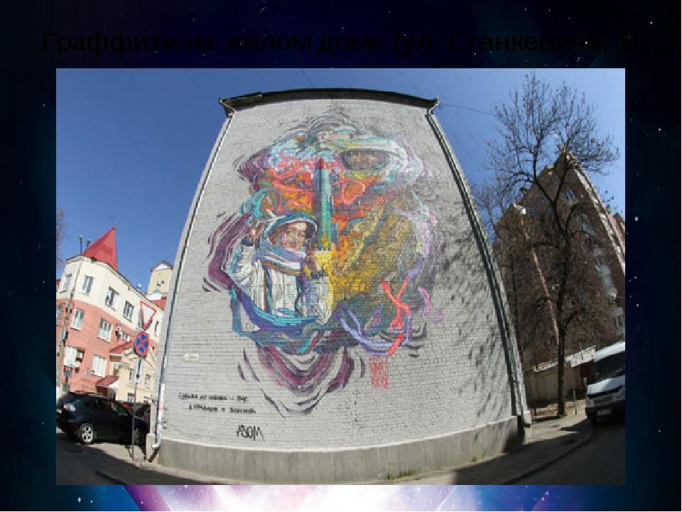 Граффити на жилом доме (ул. Станкевича, 1)