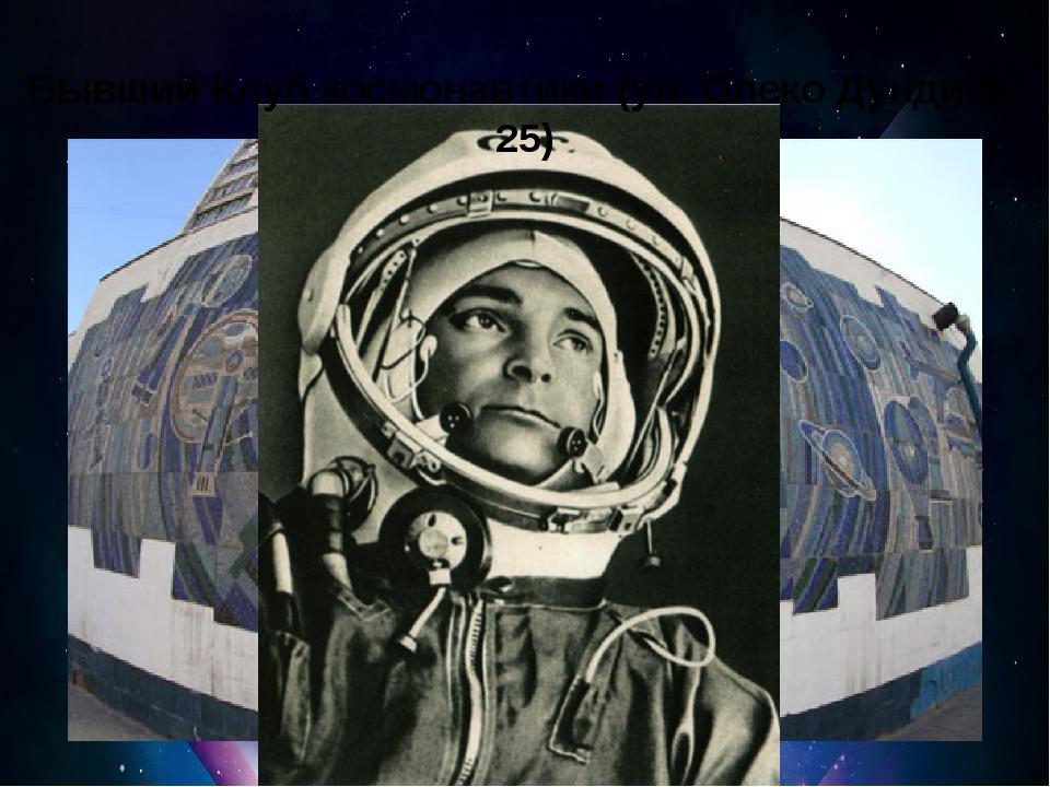 Бывший Клуб космонавтики (ул. Олеко Дундича, 25)