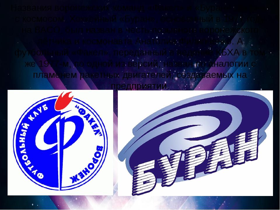 Названия воронежских команд «Факел» и «Буран» связаны с космосом. Хоккейный...