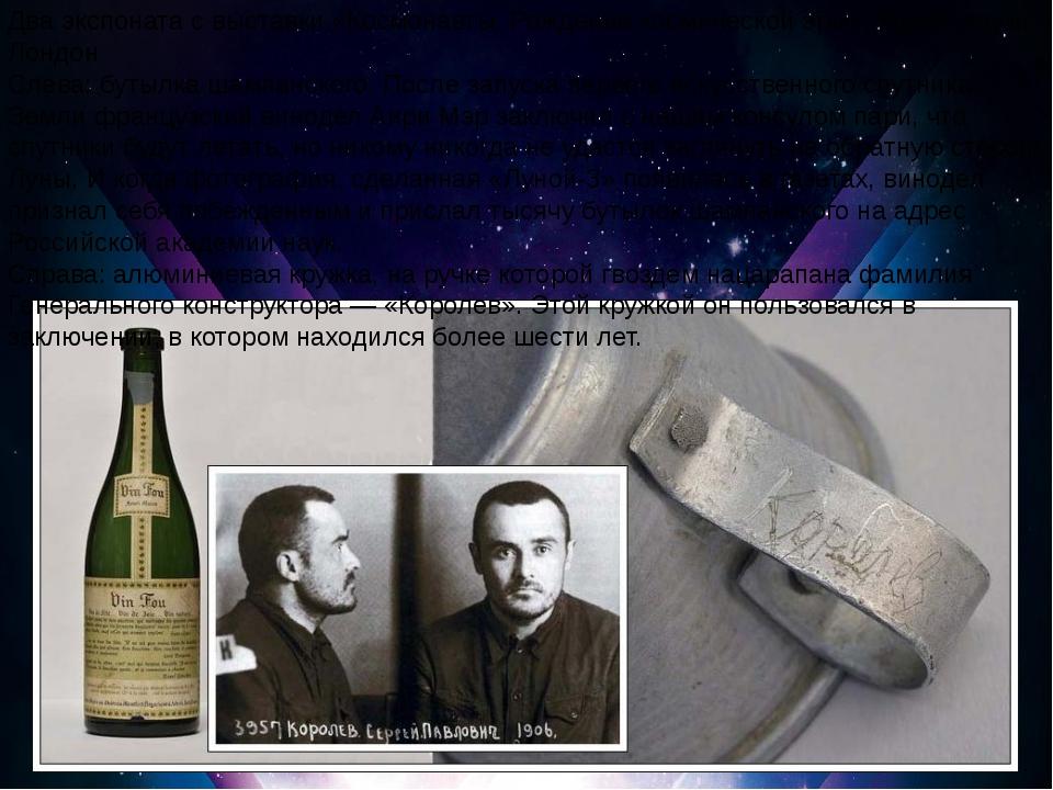 Два экспоната с выставки «Космонавты. Рождение космической эры». Музей науки...