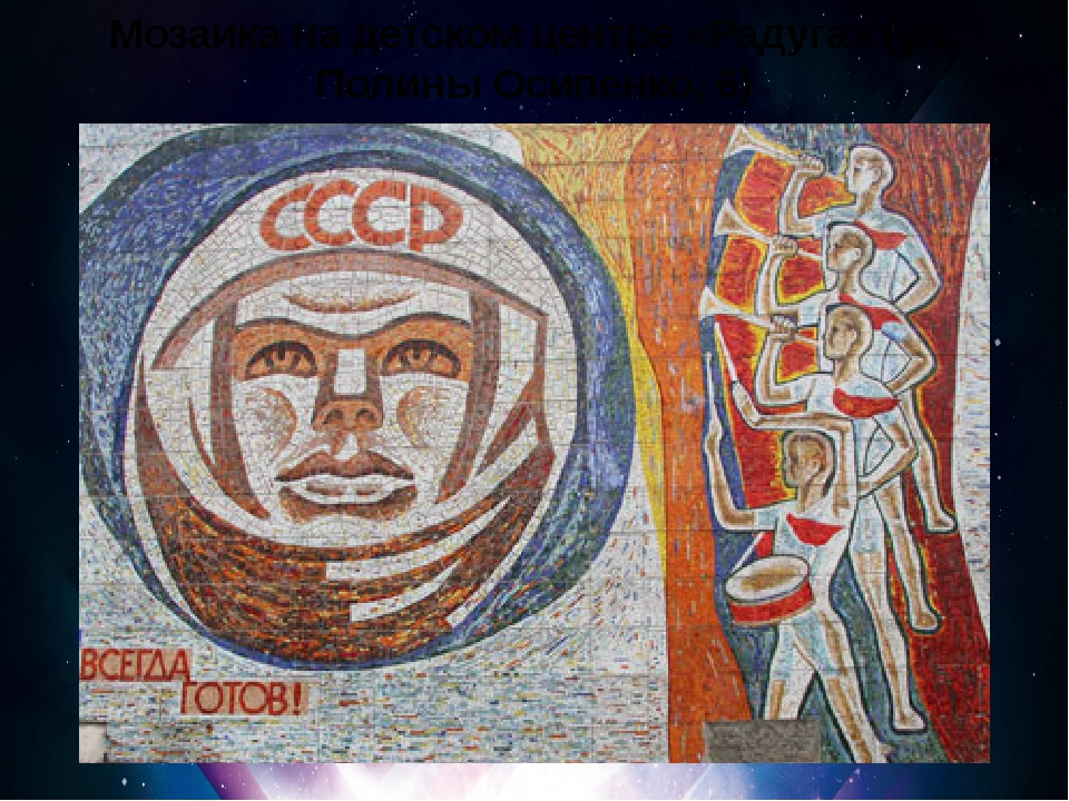 Мозаика на детском центре «Радуга» (ул. Полины Осипенко, 6)