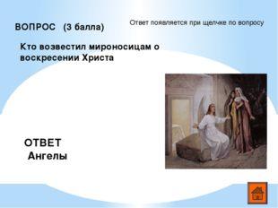 ВОПРОС (3 балла) ОТВЕТ «малой церковью» Подсказка Ответ появляется при щелчке