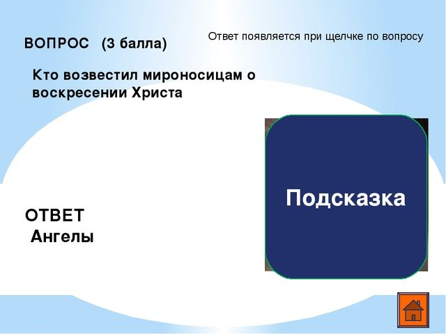 Подсказка ВОПРОС (2 балла) Христианизация Руси произошла при… ОТВЕТ князе Вла...