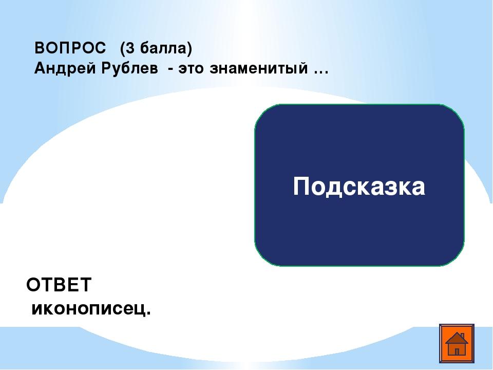 Подсказка ВОПРОС (2 балла) ОТВЕТ Пасха Самый главный православный праздник