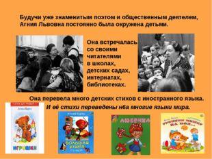 С детьми, награды Она перевела много детских стихов с иностранного языка. И
