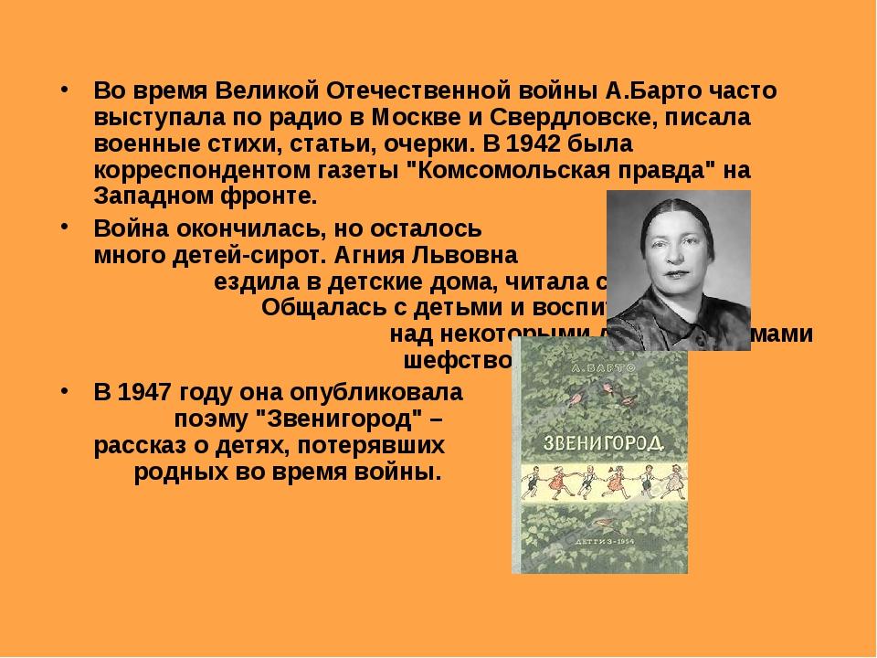 война Во время Великой Отечественной войны А.Барто часто выступала по радио в...