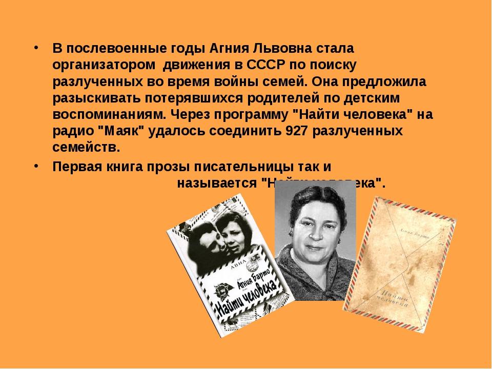 Найти человека В послевоенные годы Агния Львовна стала организатором движения...