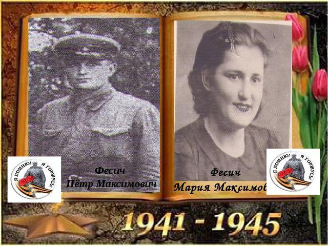 Фесич Пётр Максимович Фесич Мария Максимовна