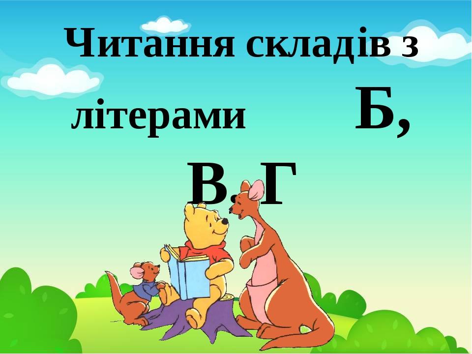 Читання складів з літерами Б, В, Г