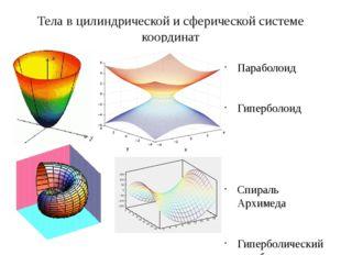 Тела в цилиндрической и сферической системе координат Параболоид Гиперболоид