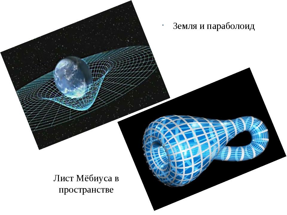 Лист Мёбиуса в пространстве Земля и параболоид
