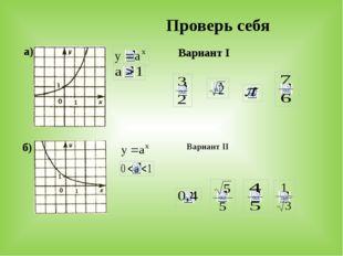 Проверь себя а) б) Вариант I Вариант II