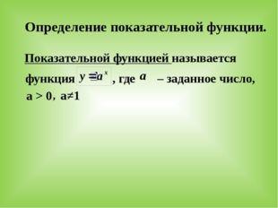 Определение показательной функции. Показательной функцией называется функция