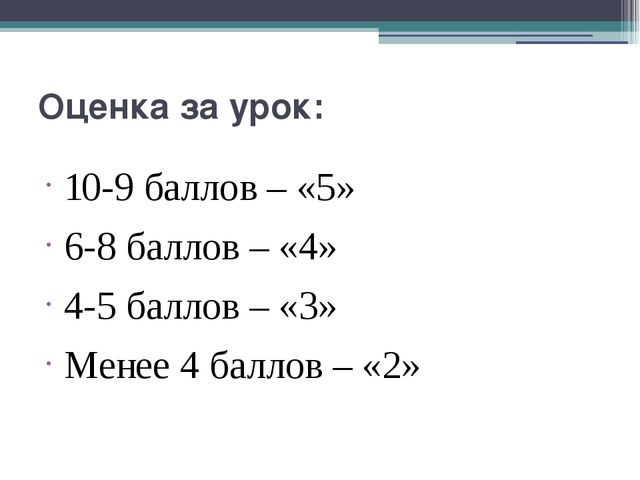 Оценка за урок: 10-9 баллов – «5» 6-8 баллов – «4» 4-5 баллов – «3» Менее 4 б...