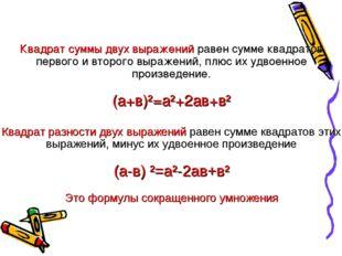 Квадрат суммы двух выражений равен сумме квадратов первого и второго выражени