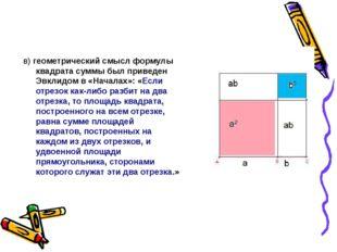 в) геометрический смысл формулы квадрата суммы был приведен Эвклидом в «Нача