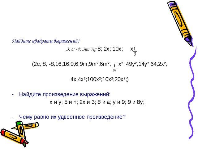 Найдите квадраты выражений: 3; с; -4; 3m; 7у; 8; 2х; 10х; x (2с; 8; -8;16;16;...