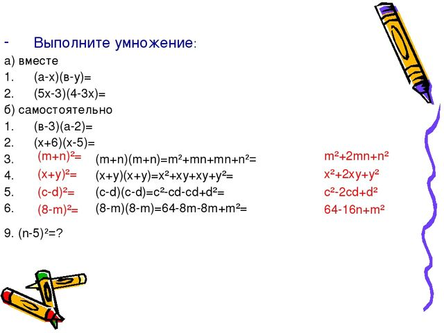 (m+n)²= (х+у)²= (с-d)²= (8-m)²= 9. (n-5)²=? m²+2mn+n² х²+2ху+у² c²-2сd+d² 64-...