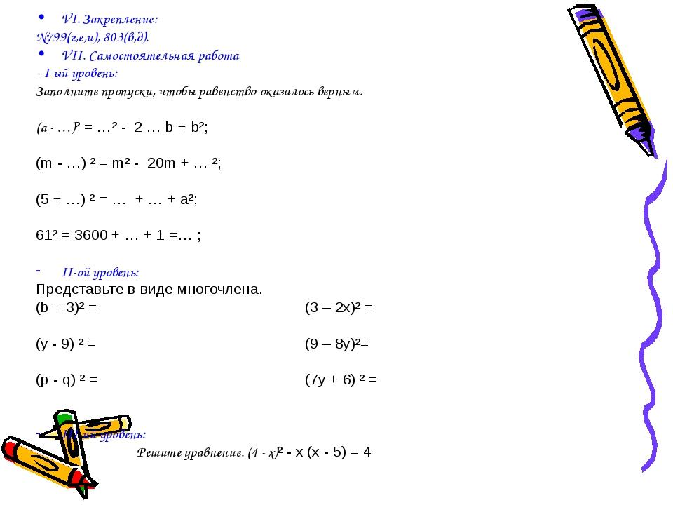 VI. Закрепление: №799(г,е,и), 803(в,д). VII. Самостоятельная работа - I-ый ур...