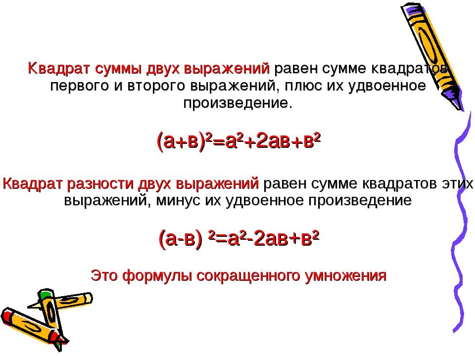 Квадрат суммы двух выражений равен сумме квадратов первого и второго выражени...
