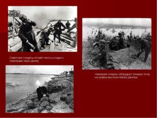 Советские солдаты готовят плоты и лодки к переправе через Днепр Немецкие солд