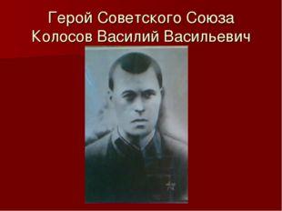 Герой Советского Союза Колосов Василий Васильевич