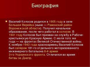 Биография Василий Колосов родился в1905 годув селеБольшая Верейка(ныне—