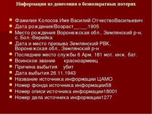Информация из донесения о безвозвратных потерях Фамилия Колосов Имя Василий О