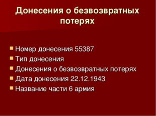Донесения о безвозвратных потерях Номер донесения 55387 Тип донесения Донесен