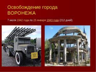 Освобождение города ВОРОНЕЖА 7 июля1942 годапо25 января1943 года(212 дн