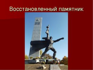 Восстановленный памятник