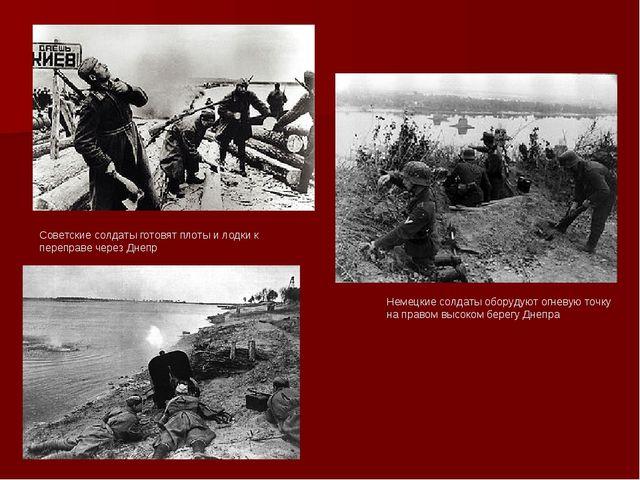 Советские солдаты готовят плоты и лодки к переправе через Днепр Немецкие солд...