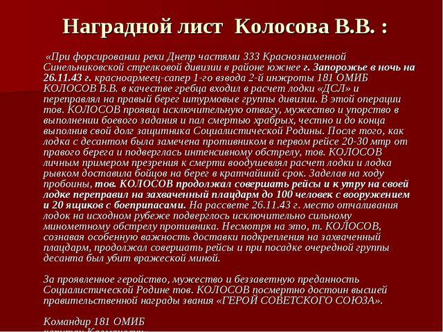 Наградной лист Колосова В.В. : «При форсировании реки Днепр частями 333 Крас...