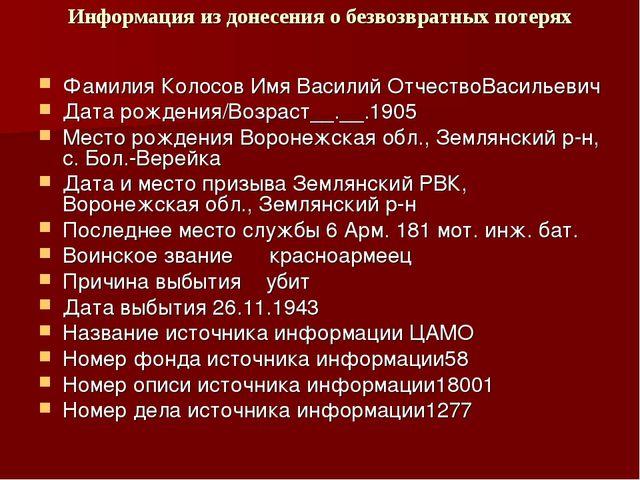 Информация из донесения о безвозвратных потерях Фамилия Колосов Имя Василий О...